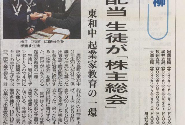 中国新聞に東和中学校の起業家教育が掲載