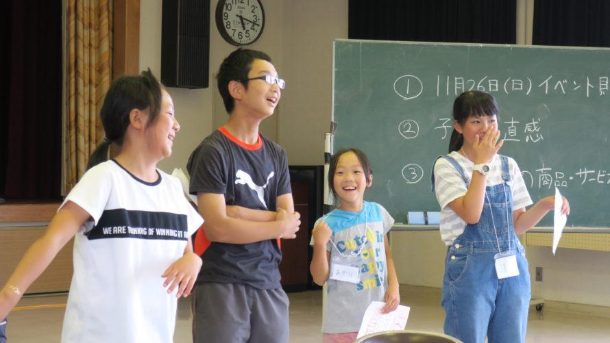 小中学生の起業合宿