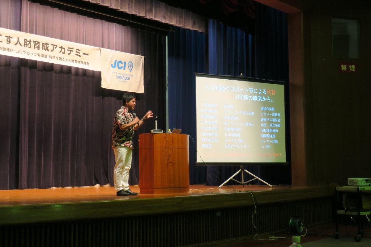 講演_日本青年会議所山口ブロック協議会