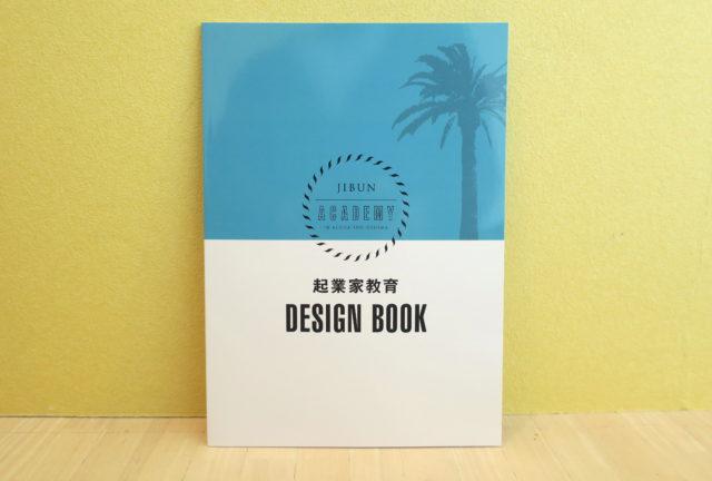 起業家教育DESIGN BOOK(テキスト)