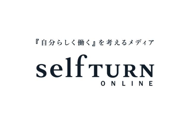 日本人材機構が運営する「selfTURN(セルフターン)」に掲載