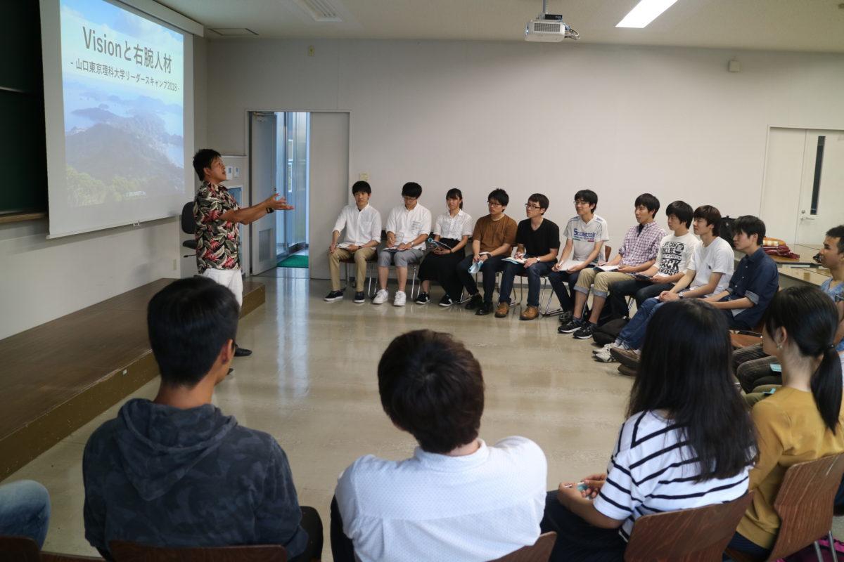 山口東京理科大学_リーダースキャンプ