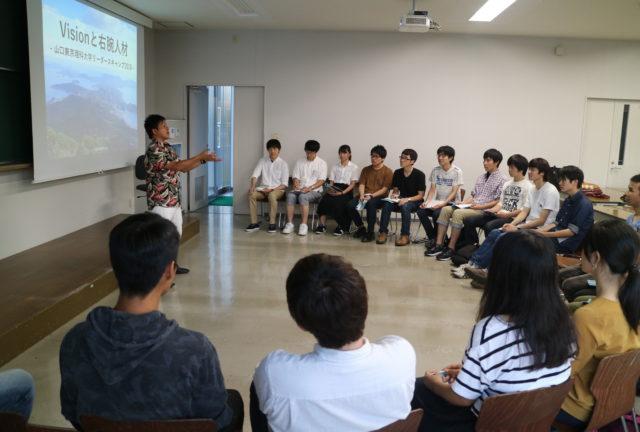 山口東京理科大学リーダースキャンプ2018