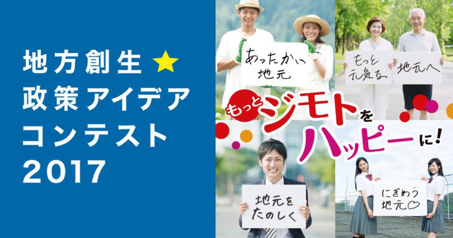 地方創生☆政策アイデアコンテスト2017「周防大島高等学校」優秀賞!