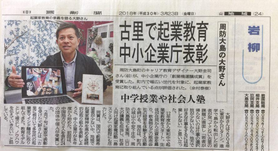 中国新聞_創業機運醸成賞