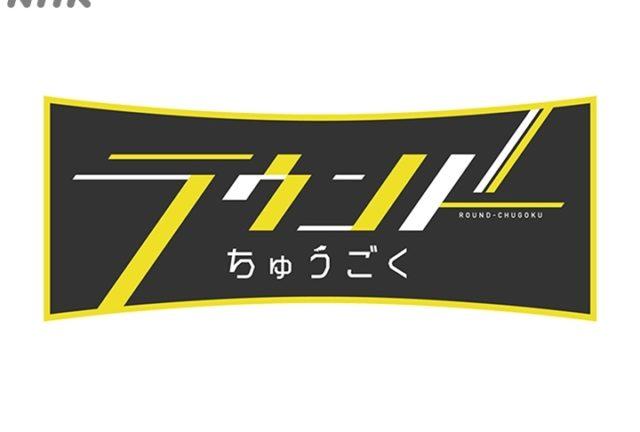 5月15日(金)NHKラウンドちゅうごく(中国地方向け)に大野圭司がリモート出演