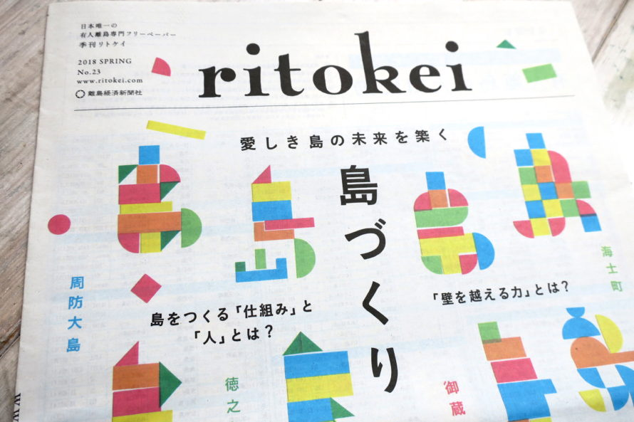 リトケイ_表紙