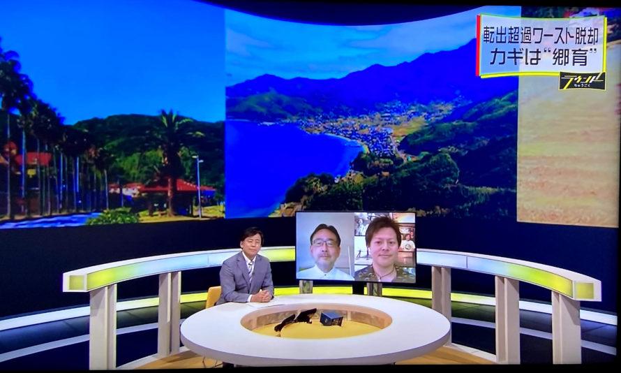 「NHKラウンドちゅうごく」視聴率12.3%、50万人以上の方々が視聴