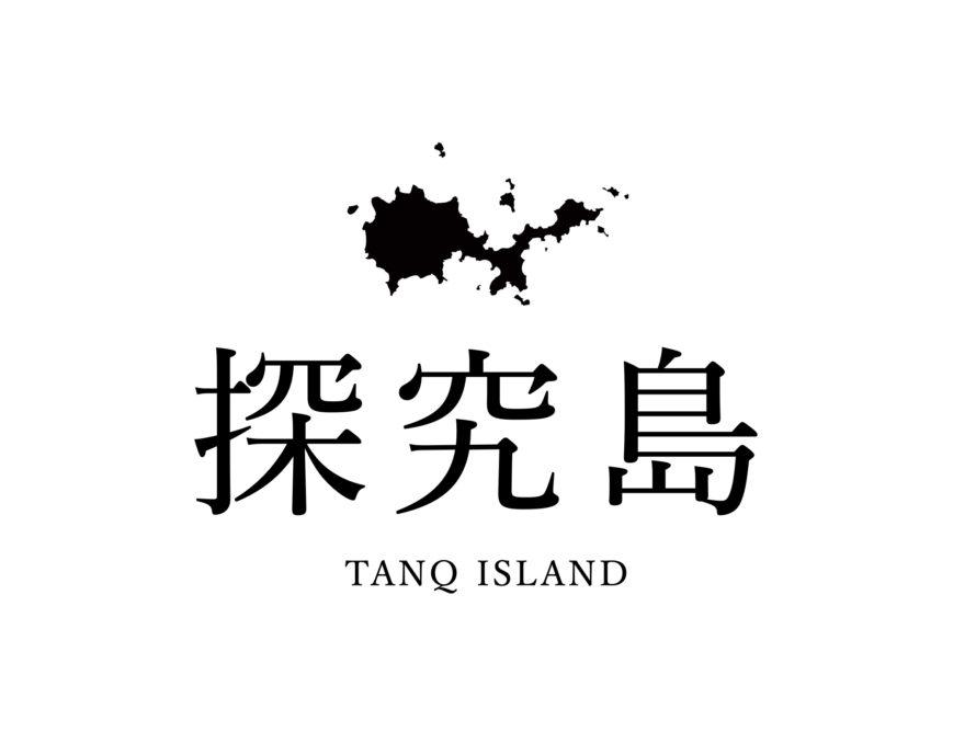 教育オンラインサロン「探究島」