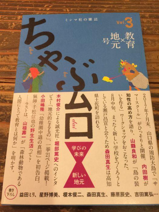 ちゃぶ台「教育 ✕ 地元」号(ミシマ社)