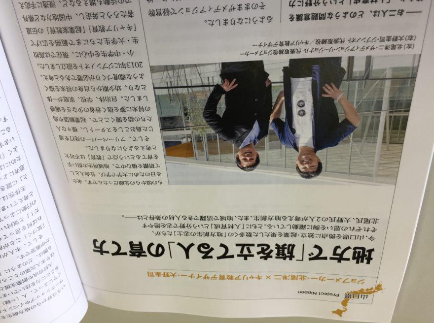 """ジョブメーカー・北尾洋二 ✕ キャリア教育デザイナー・大野圭司""""の対談記事"""