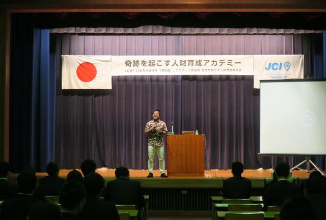 (公社)日本青年会議所山口ブロック協議会主催の研修会にて講演