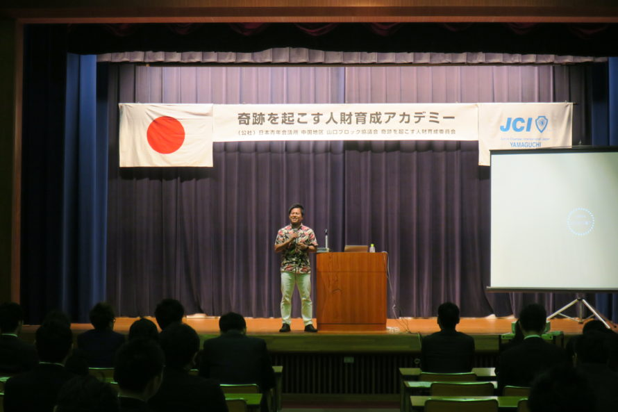 公益社団法人日本青年会議所山口ブロック協議会主催の研修会にて講演