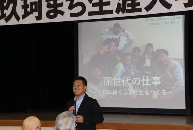 平成30年度 玖珂まち生涯大学(山口県岩国市)