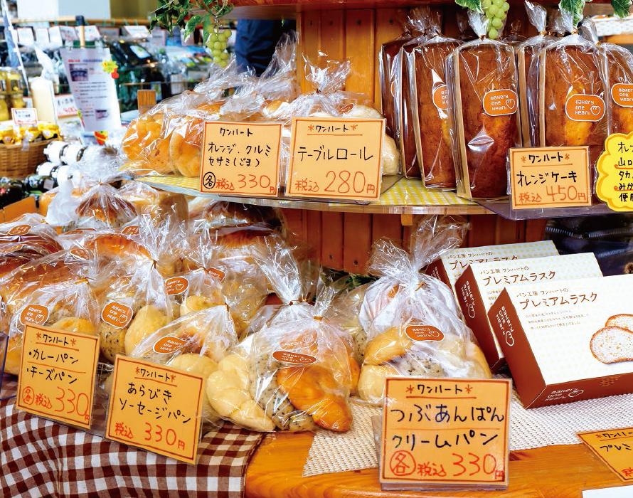 道の駅サザンセトとうわのワンハートのパン