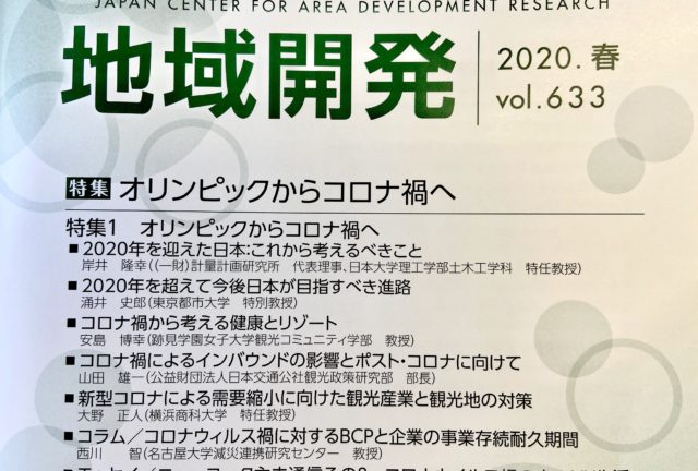 日本地域開発センター発行「地域開発」誌(2020.春 vol.633)に寄稿