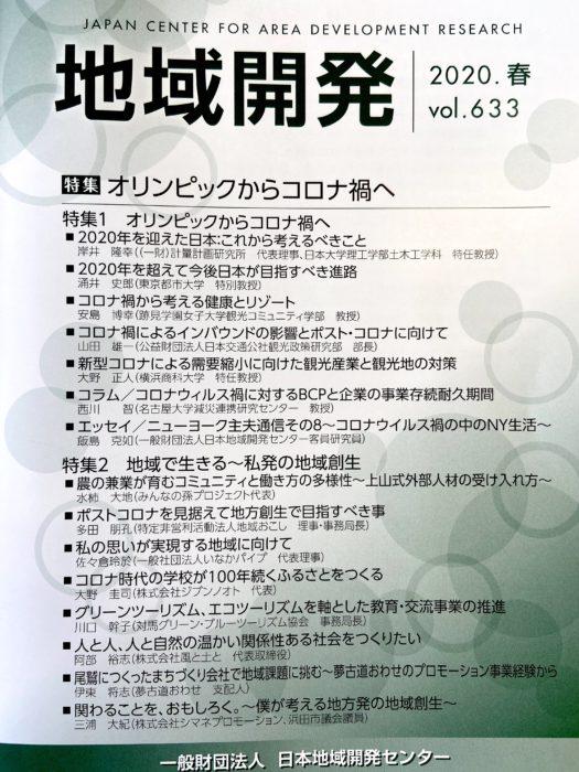 「地域開発」日本地域開発センター