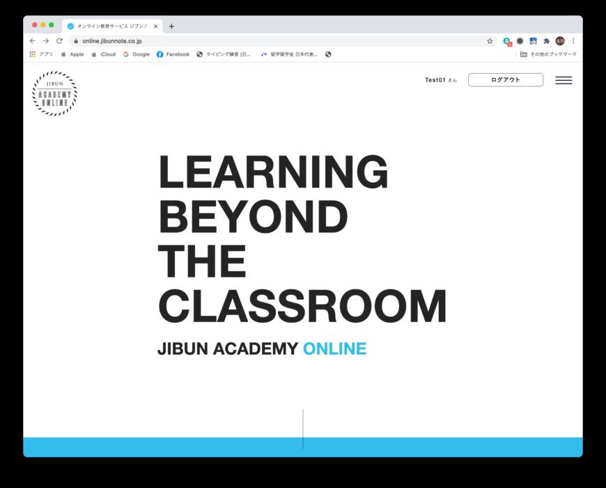 オンライン教育サービス 「JIBUN ACADEMY ONLINE」を開設