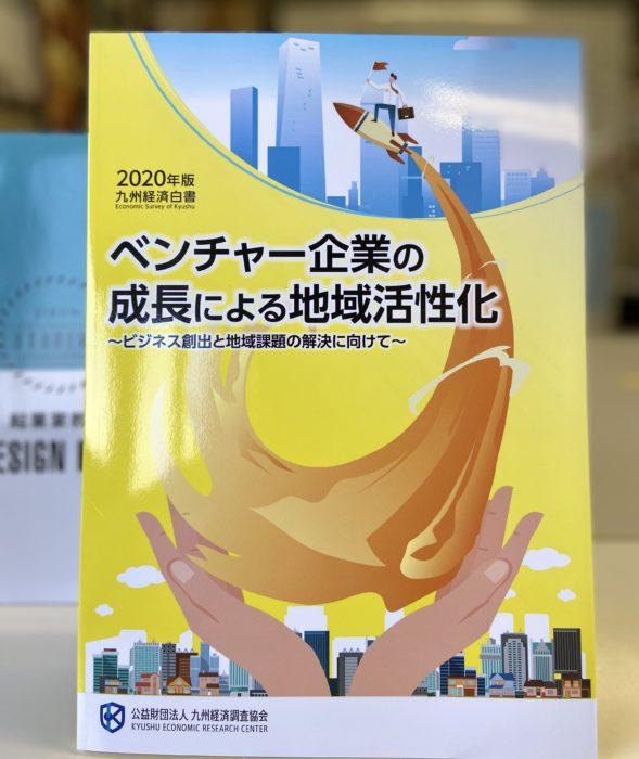2020年版九州経済白