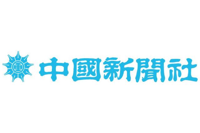 中国新聞(岩柳面)に「創業機運醸成賞」受賞が掲載。