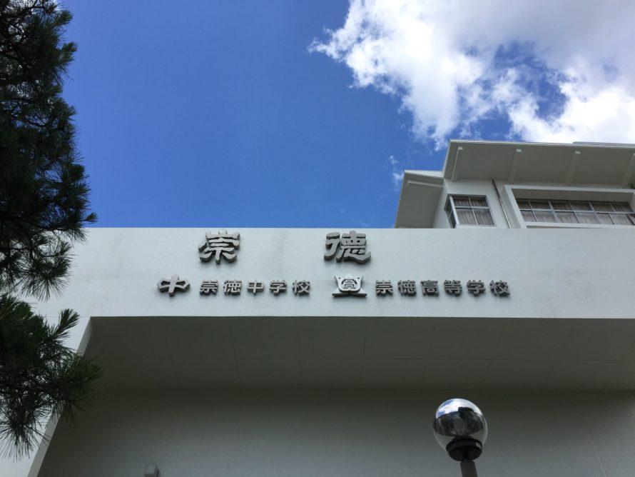 アントレプレナーシップ(起業家精神)を育む、崇徳中学校の探究型「京都研修」(修学旅行)
